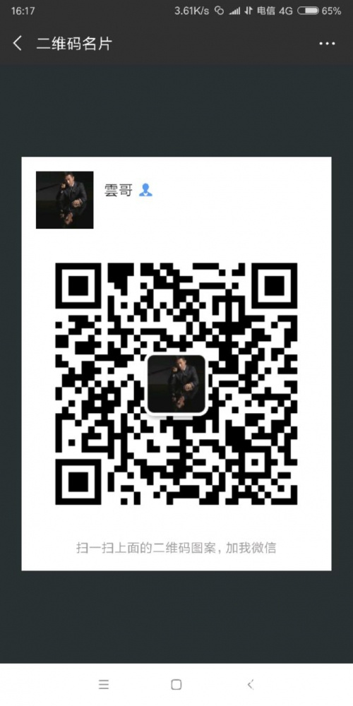Screenshot_2018-06-24-16-17-53-858_com.tencent.mm.jpeg